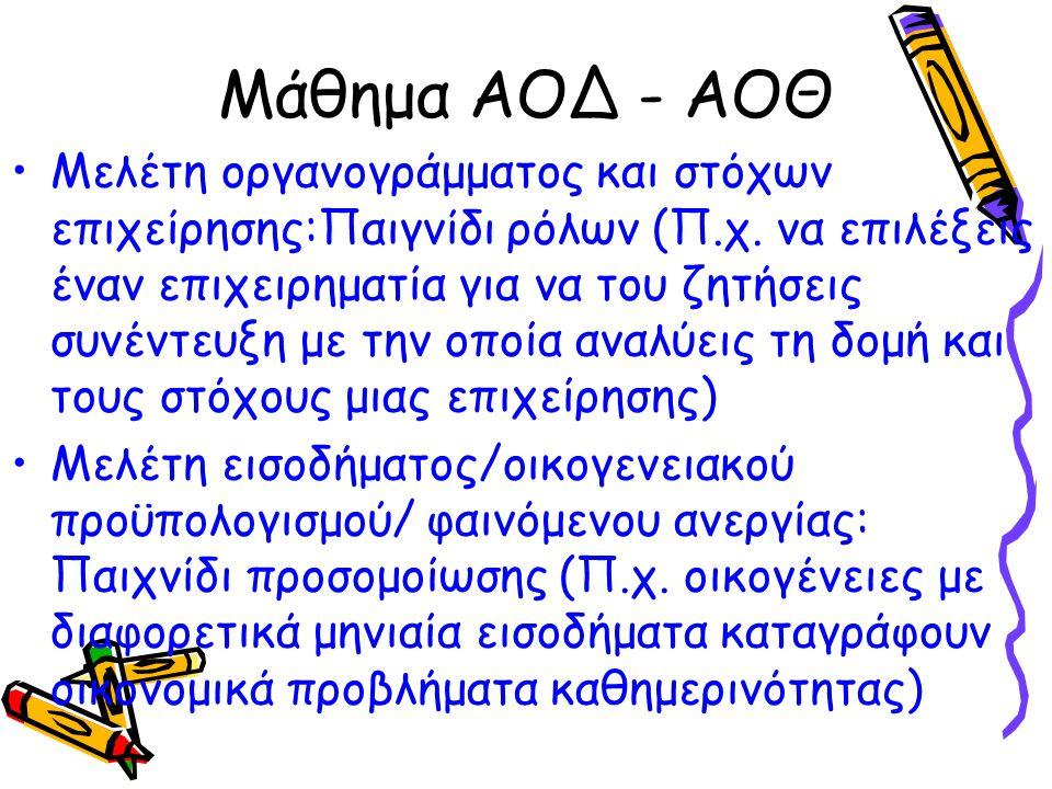 Μάθημα ΑΟΔ - ΑΟΘ