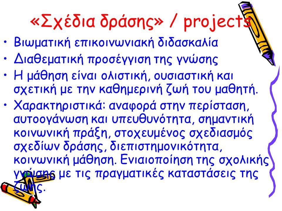 «Σχέδια δράσης» / projects