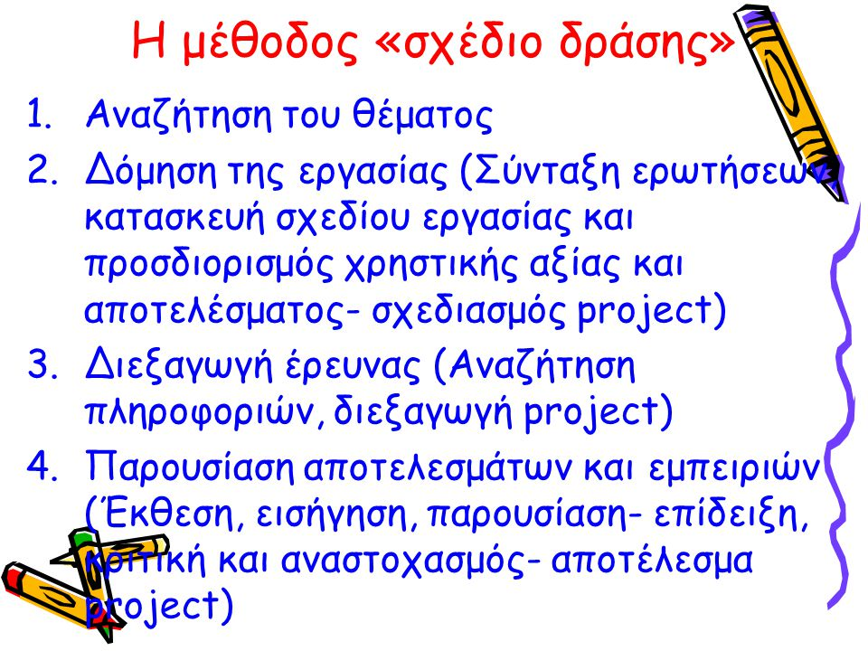 Η μέθοδος «σχέδιο δράσης»