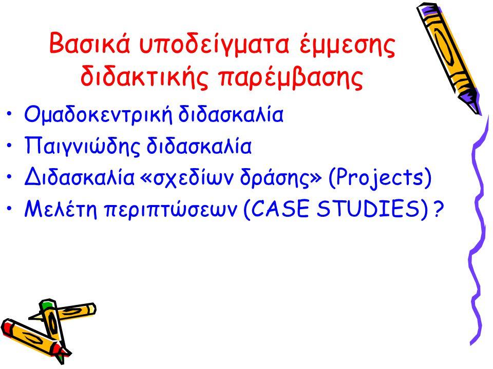 Βασικά υποδείγματα έμμεσης διδακτικής παρέμβασης