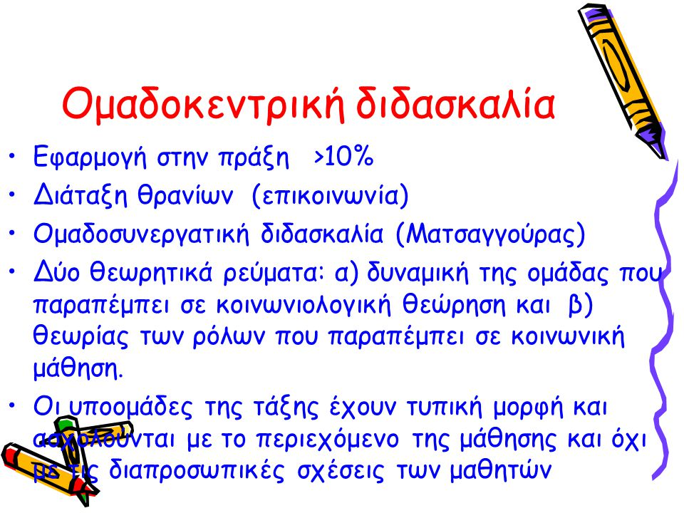 Oμαδοκεντρική διδασκαλία