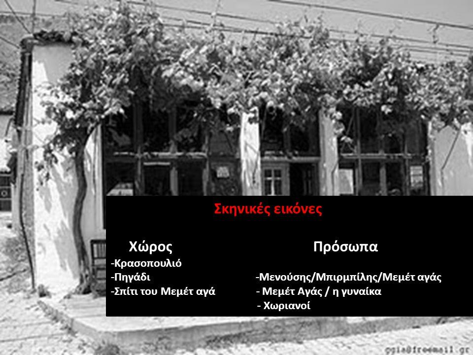 Χώρος Πρόσωπα Σκηνικές εικόνες Κρασοπουλιό
