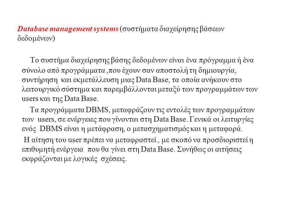 Database management systems (συστήματα διαχείρησης βάσεων δεδομένων)