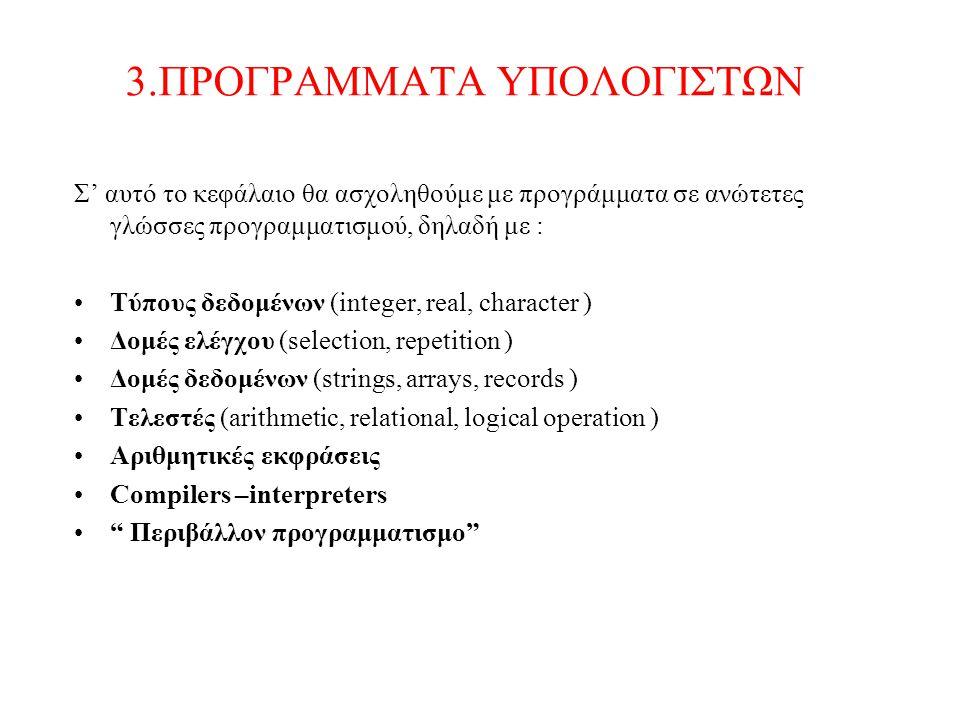 3.ΠΡΟΓΡΑΜΜΑΤΑ ΥΠΟΛΟΓΙΣΤΩΝ