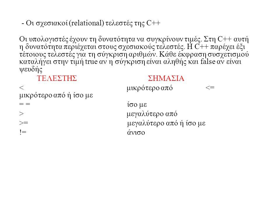 - Οι σχεσιακοί (relational) τελεστές της C++