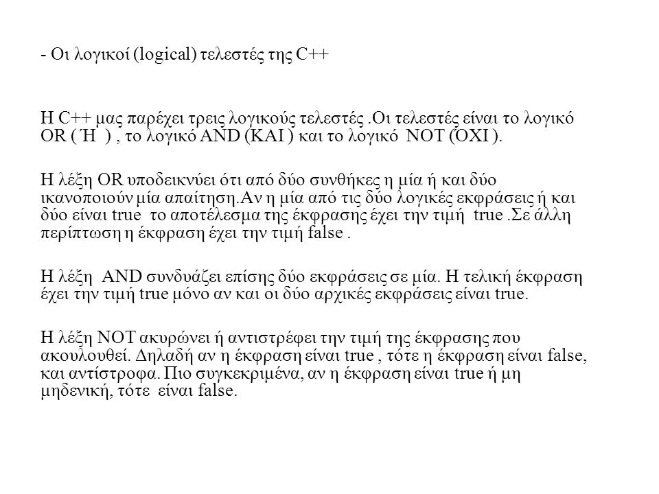- Οι λογικοί (logical) τελεστές της C++