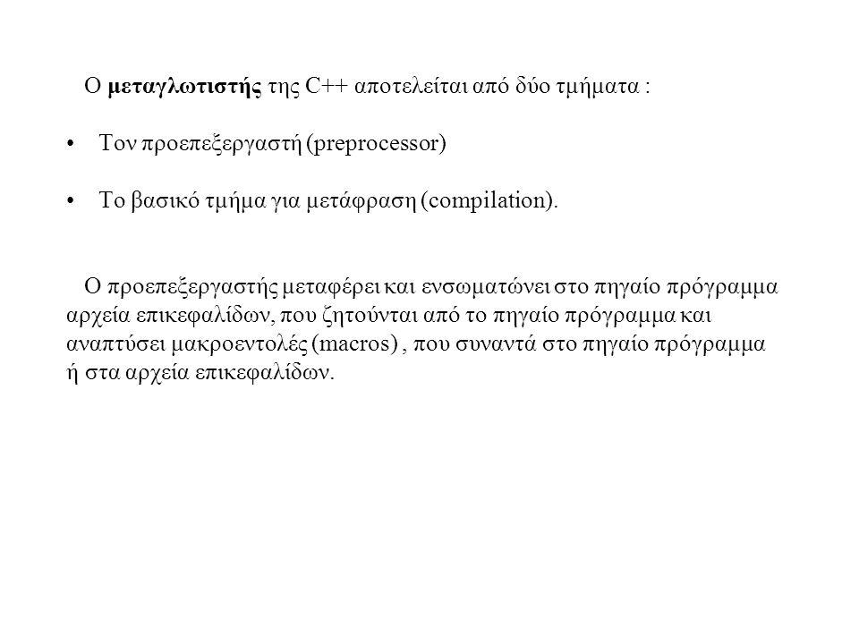 Ο μεταγλωτιστής της C++ αποτελείται από δύο τμήματα :