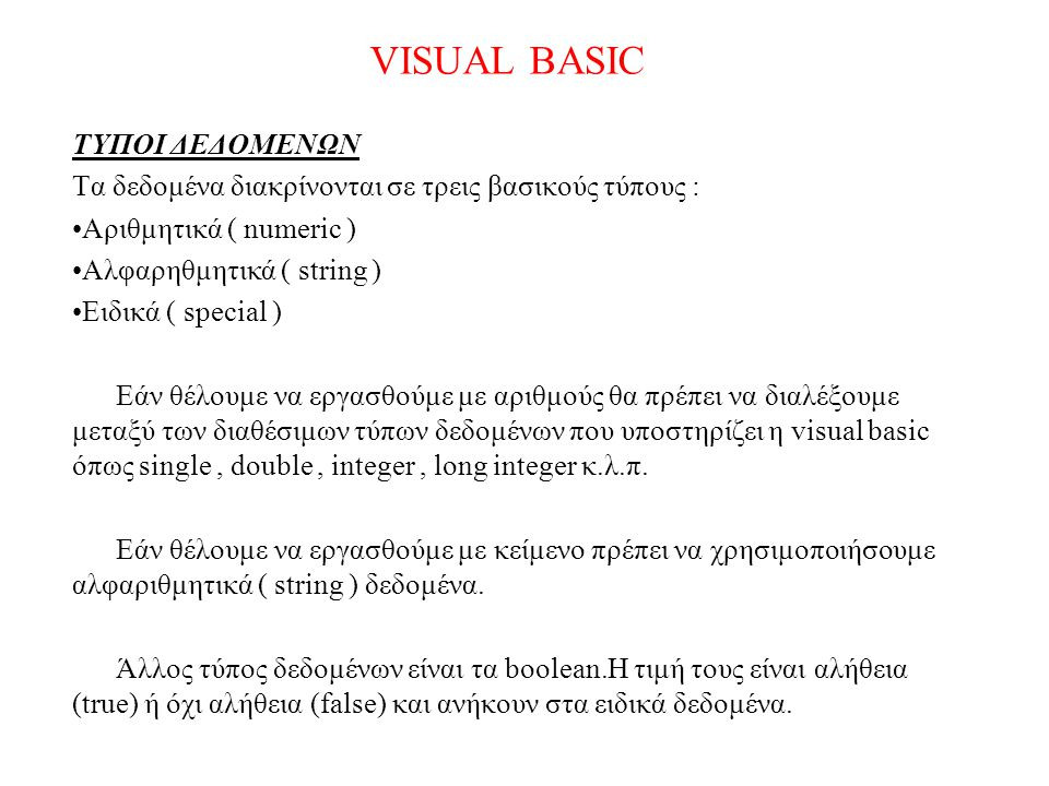 VISUAL BASIC ΤΥΠΟΙ ΔΕΔΟΜΕΝΩΝ
