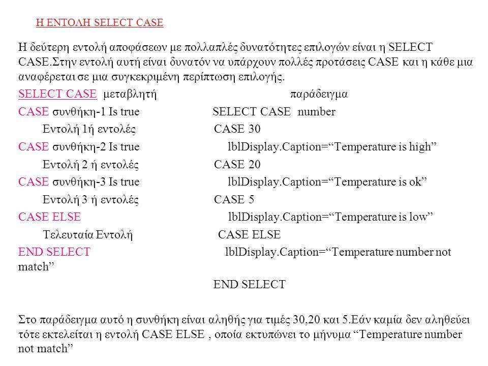 SELECT CASE μεταβλητή παράδειγμα