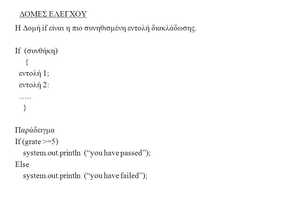 ΔΟΜΕΣ ΕΛΕΓΧΟΥ Η Δομή if είναι η πιο συνηθισμένη εντολή διακλάδωσης. If (συνθήκη) { εντολή 1; εντολή 2: