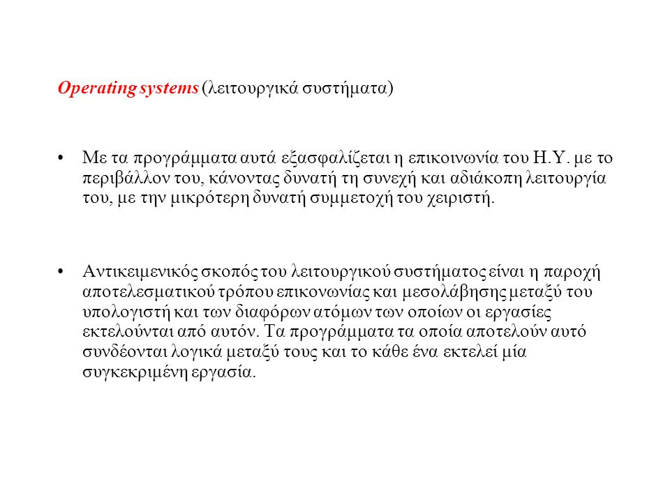 Operating systems (λειτουργικά συστήματα)