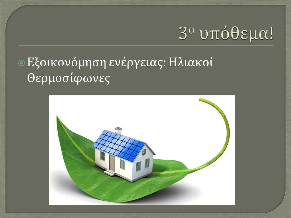 3ο υπόθεμα! Εξοικονόμηση ενέργειας: Ηλιακοί Θερμοσίφωνες