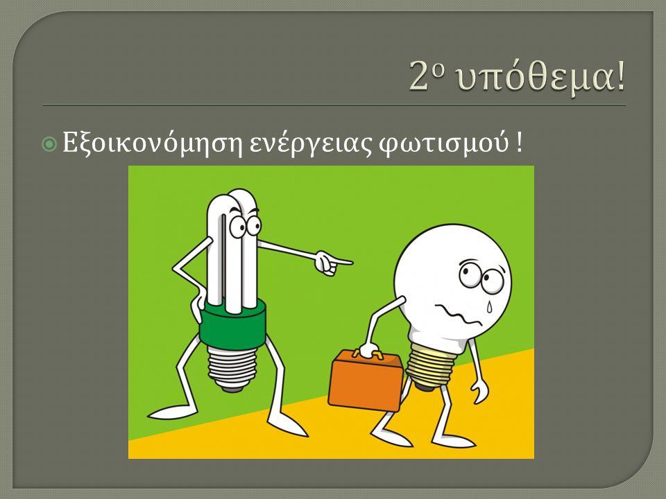 2ο υπόθεμα! Εξοικονόμηση ενέργειας φωτισμού !