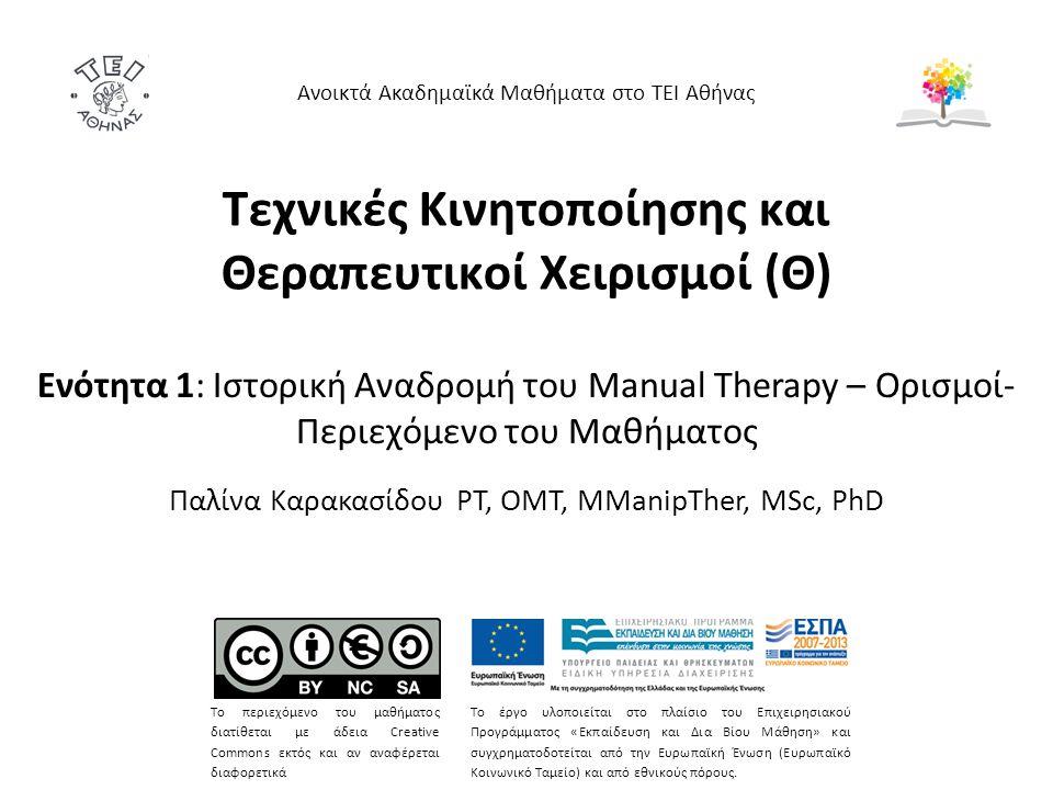 Ιστορία του Manual Therapy 1/25