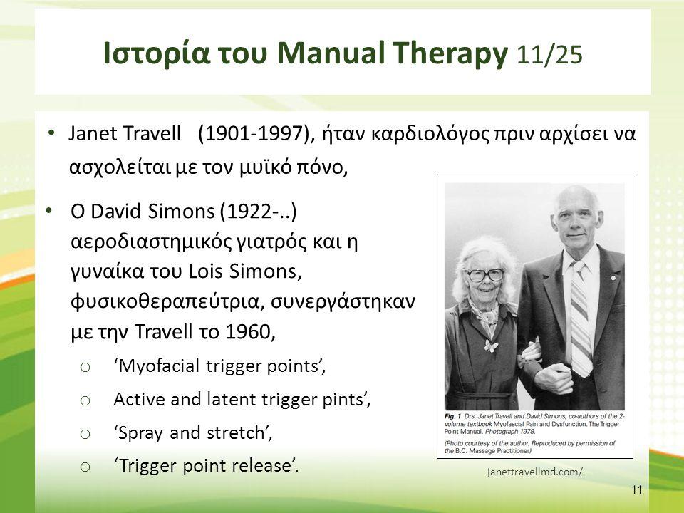 Ιστορία του Manual Therapy 12/25
