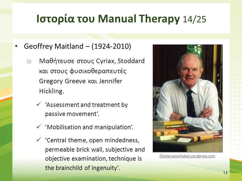 Ιστορία του Manual Therapy 15/25