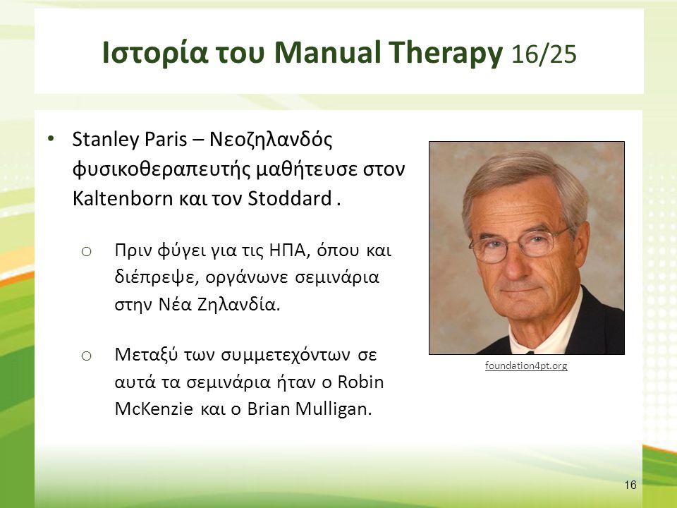 Ιστορία του Manual Therapy 17/25