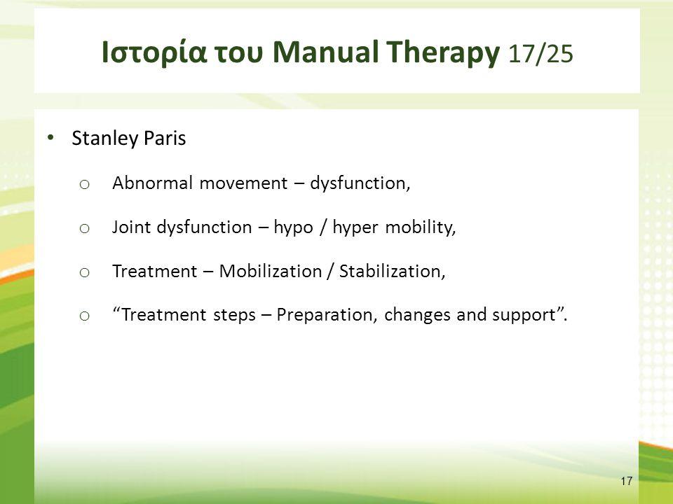 Ιστορία του Manual Therapy 18/25