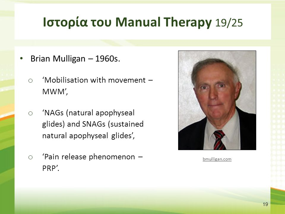 Ιστορία του Manual Therapy 20/25