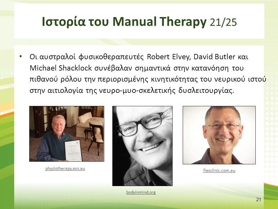 Ιστορία του Manual Therapy 22/25