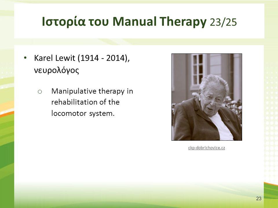 Ιστορία του Manual Therapy 24/25