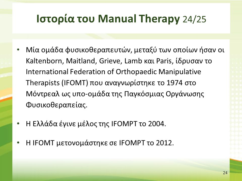 Ιστορία του Manual Therapy 25/25