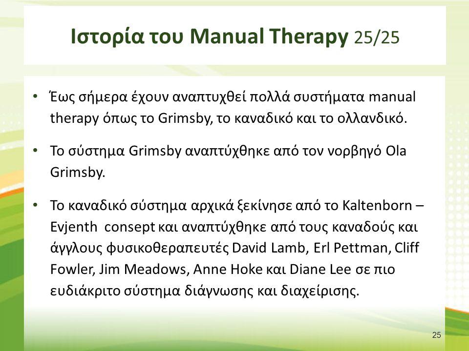 Ορισμός manual therapy