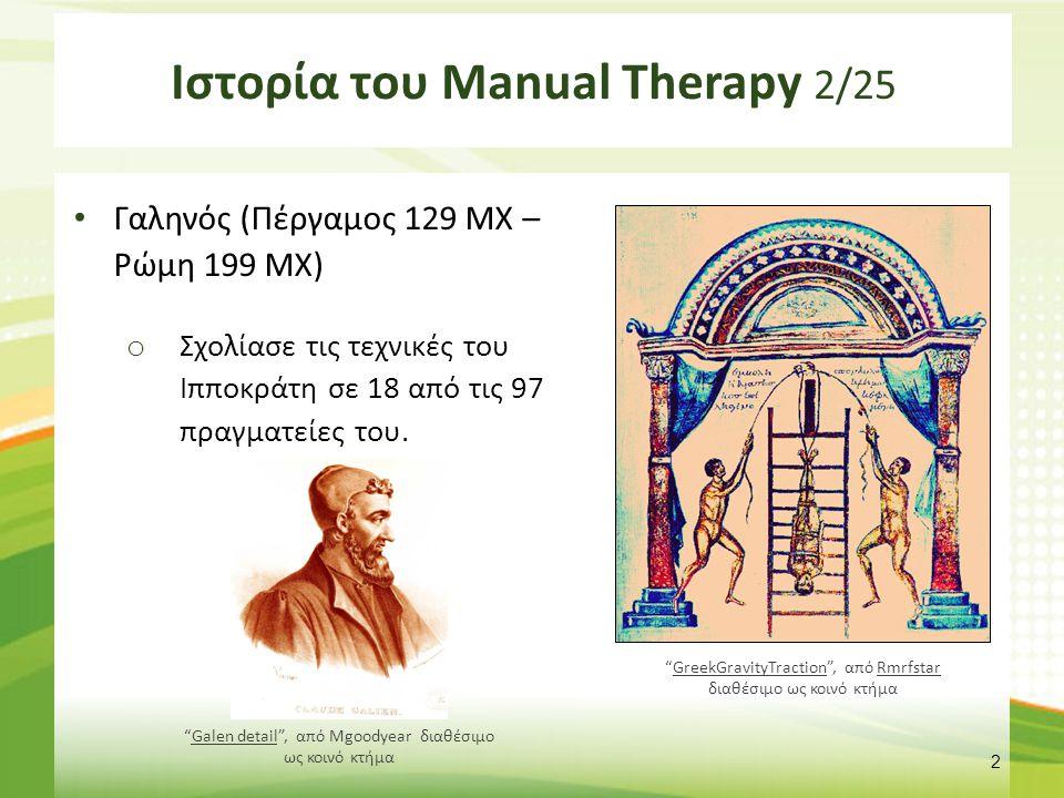 Ιστορία του Manual Therapy 3/25
