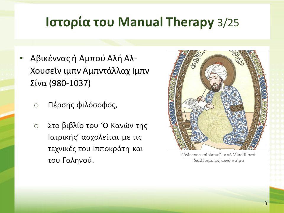 Ιστορία του Manual Therapy 4/25