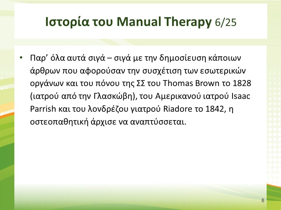 Ιστορία του Manual Therapy 7/25