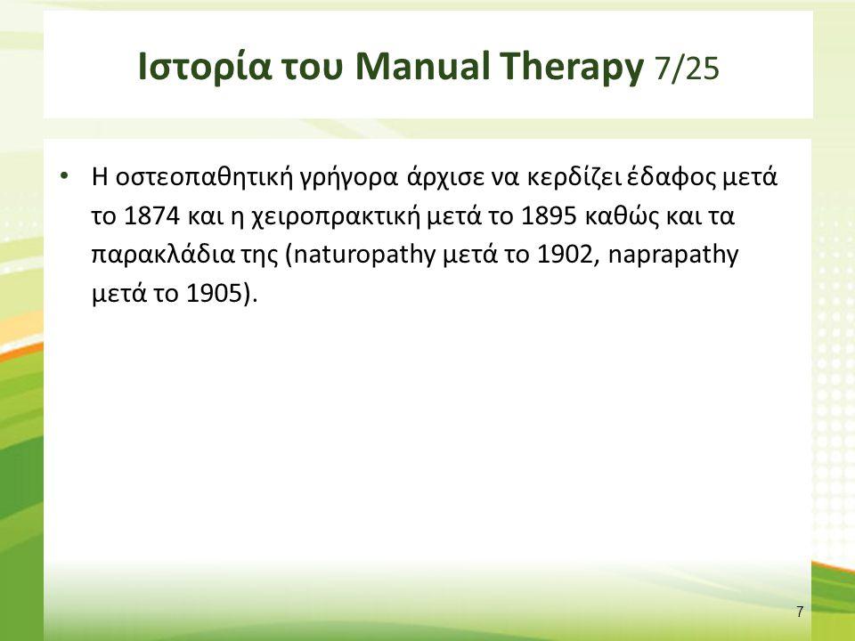 Ιστορία του Manual Therapy 8/25
