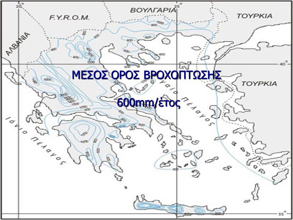 ΜΕΣΟΣ ΟΡΟΣ ΒΡΟΧΟΠΤΩΣΗΣ 600mm/έτος