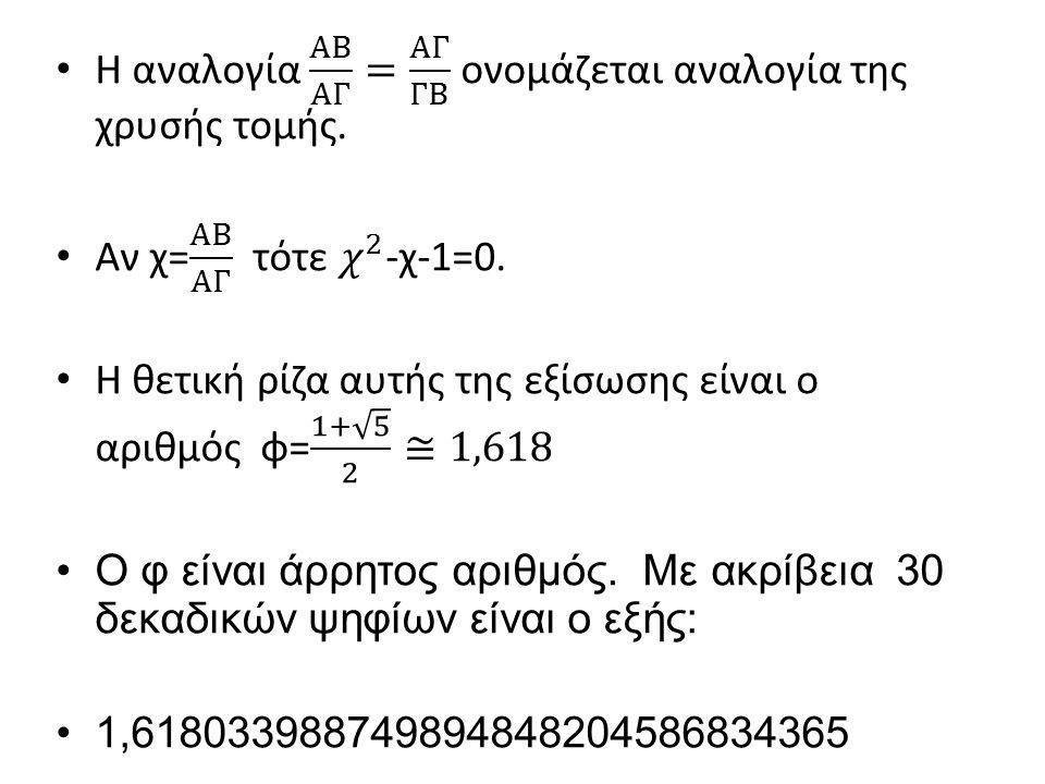 Η αναλογία ΑΒ ΑΓ = ΑΓ ΓΒ ονομάζεται αναλογία της χρυσής τομής.