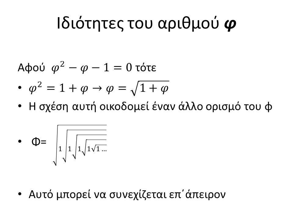 Ιδιότητες του αριθμού φ