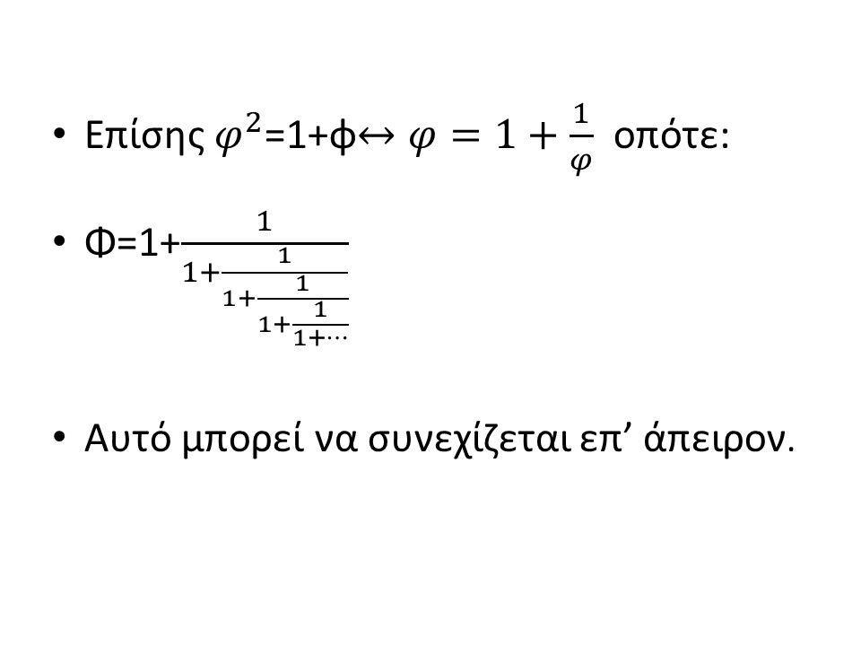Επίσης 𝜑 2 =1+φ↔𝜑=1+ 1 𝜑 οπότε: