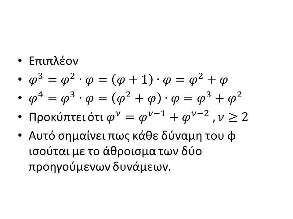 Επιπλέον 𝜑 3 = 𝜑 2 ∙𝜑= 𝜑+1 ∙𝜑= 𝜑 2 +𝜑. 𝜑 4 = 𝜑 3 ∙𝜑= 𝜑 2 +𝜑 ∙𝜑= 𝜑 3 + 𝜑 2. Προκύπτει ότι 𝜑 𝜈 = 𝜑 𝜈−1 + 𝜑 𝜈−2 ,𝜈≥2.