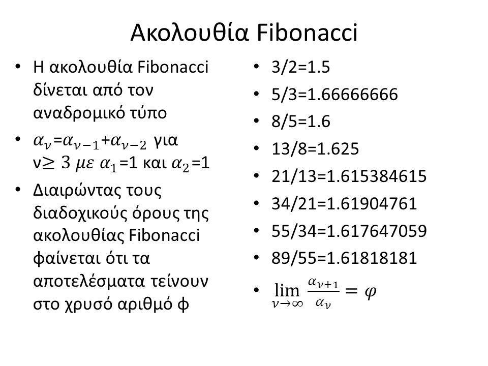 Ακολουθία Fibonacci Η ακολουθία Fibonacci δίνεται από τον αναδρομικό τύπο. 𝛼 𝜈 = 𝛼 𝜈−1 + 𝛼 𝜈−2 για ν≥3 𝜇𝜀 𝛼 1 =1 και 𝛼 2 =1.