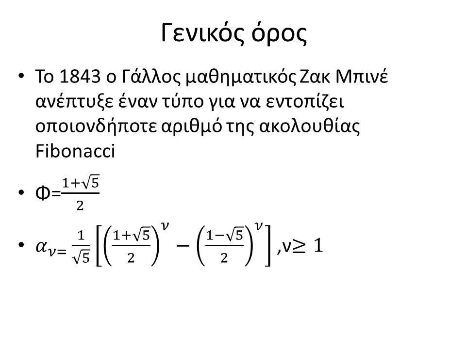 Γενικός όρος Το 1843 ο Γάλλος μαθηματικός Ζακ Μπινέ ανέπτυξε έναν τύπο για να εντοπίζει οποιονδήποτε αριθμό της ακολουθίας Fibonacci.