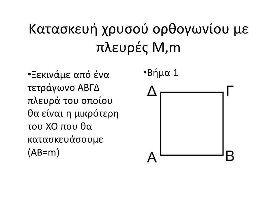 Κατασκευή χρυσού ορθογωνίου με πλευρές M,m