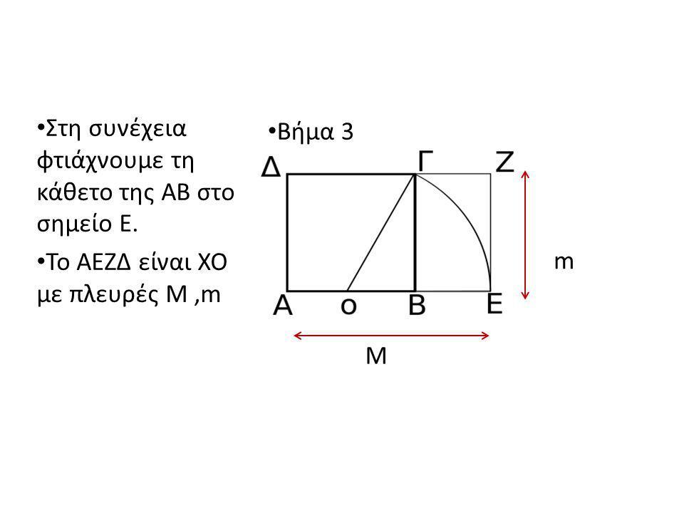 Στη συνέχεια φτιάχνουμε τη κάθετο της ΑΒ στο σημείο Ε.