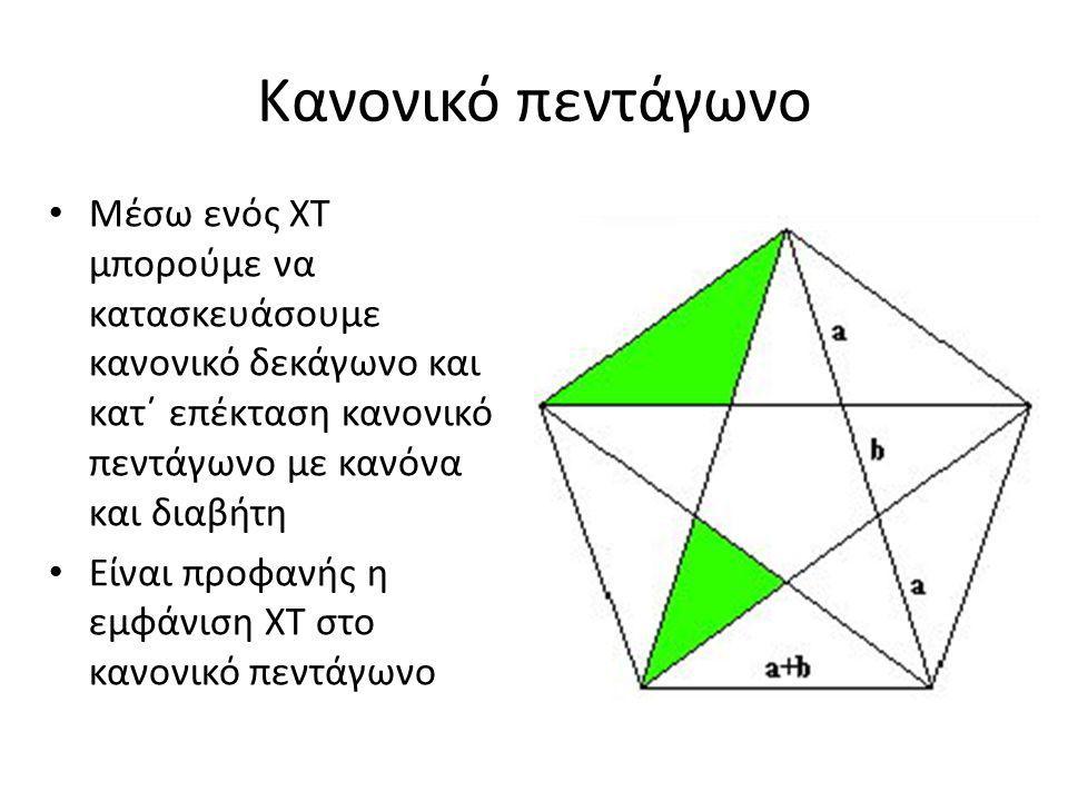 Κανονικό πεντάγωνο Μέσω ενός ΧΤ μπορούμε να κατασκευάσουμε κανονικό δεκάγωνο και κατ΄ επέκταση κανονικό πεντάγωνο με κανόνα και διαβήτη.