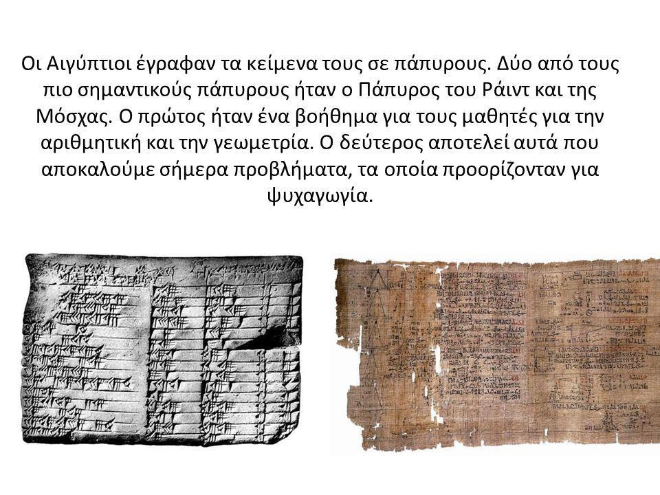 Οι Αιγύπτιοι έγραφαν τα κείμενα τους σε πάπυρους
