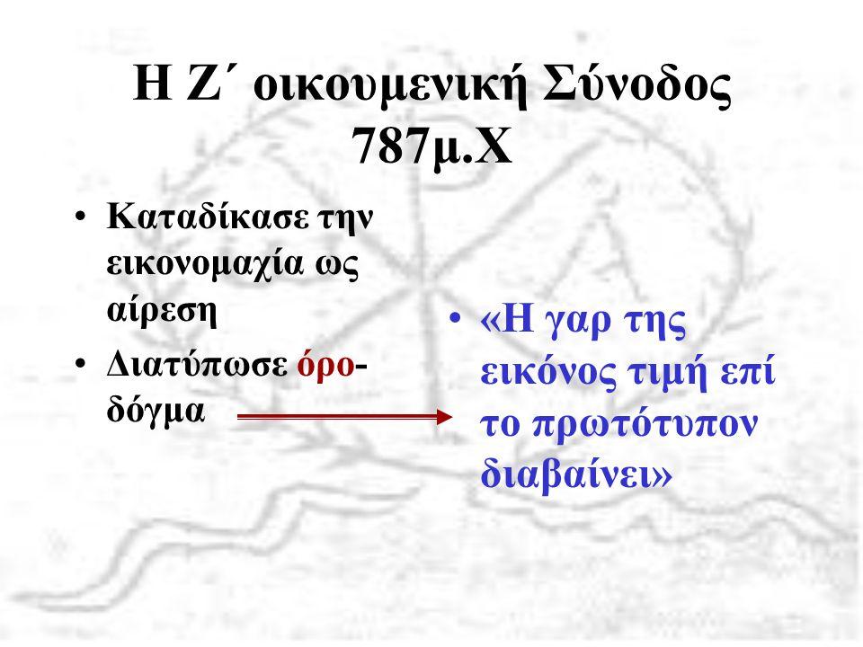 Η Ζ΄ οικουμενική Σύνοδος 787μ.Χ