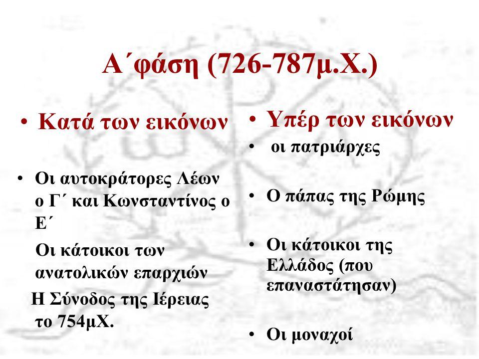 Α΄φάση (726-787μ.Χ.) Κατά των εικόνων Υπέρ των εικόνων οι πατριάρχες