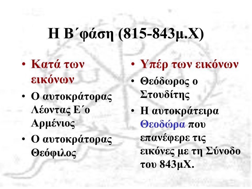 Η Β΄φάση (815-843μ.Χ) Κατά των εικόνων Υπέρ των εικόνων