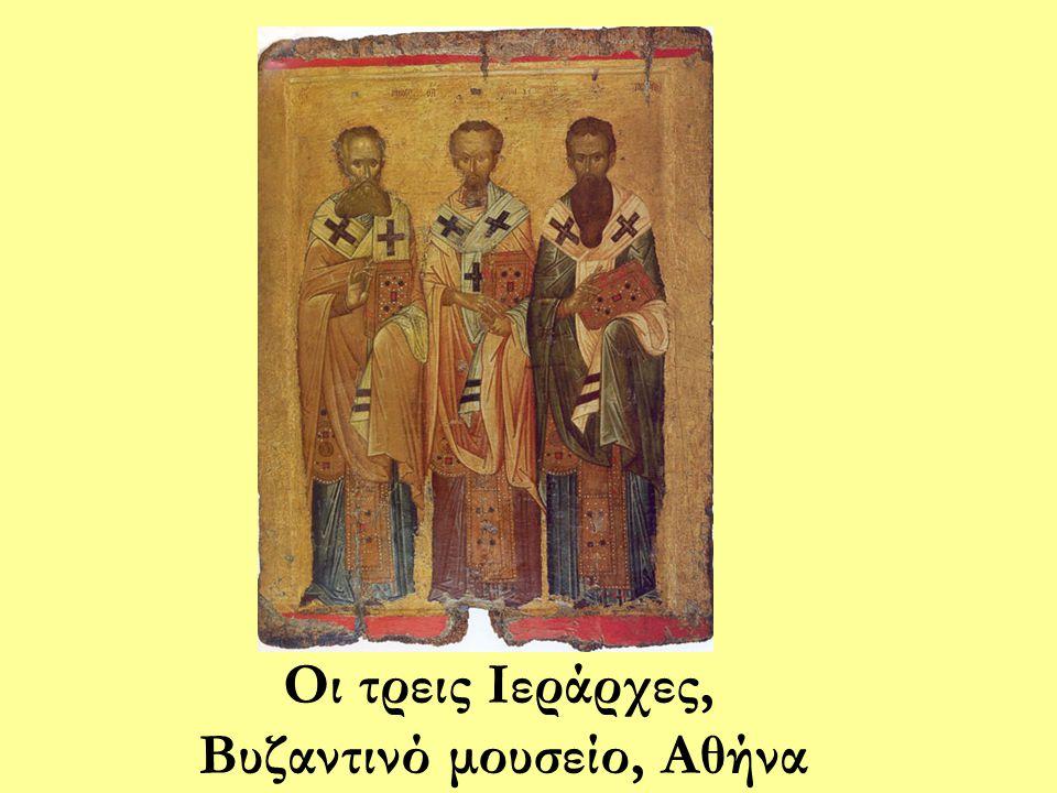 Βυζαντινό μουσείο, Αθήνα