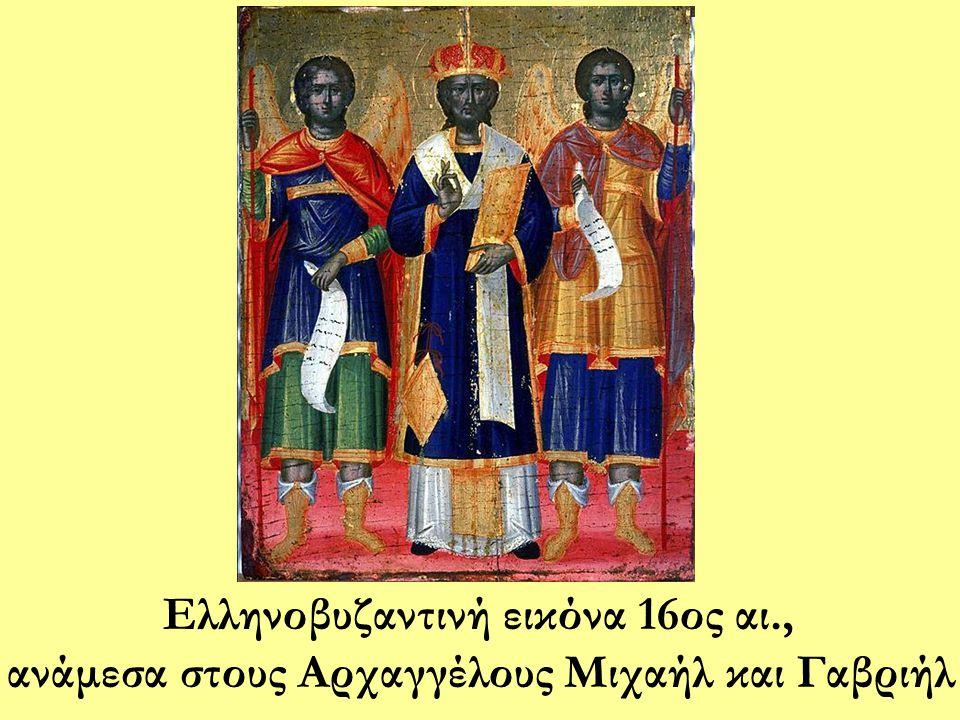 Ελληνοβυζαντινή εικόνα 16ος αι.,