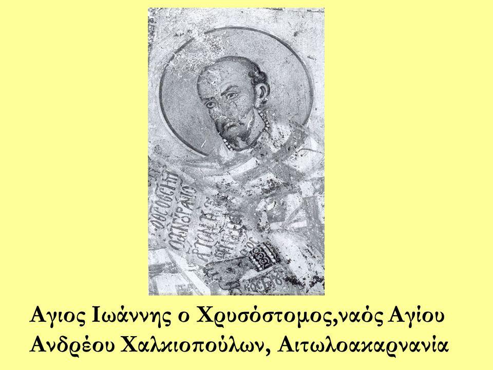 Αγιος Ιωάννης ο Χρυσόστομος,ναός Αγίου