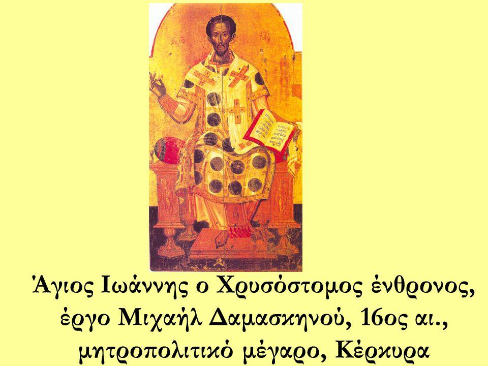 Άγιος Ιωάννης ο Χρυσόστομος ένθρονος,