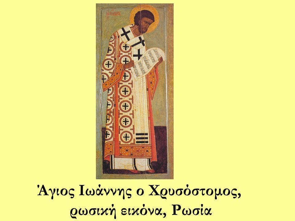 Άγιος Ιωάννης ο Χρυσόστομος,